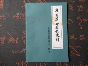 辛亥革命绍兴史料(纪念辛亥革命七十周年)