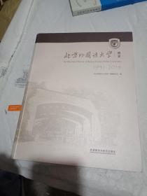 北京外国大学图史1941---2014(汉英对照)