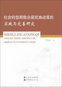 社会转型期散杂居民族政策的实践与完善研究
