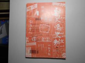 新文学史料 1998-1