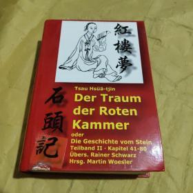 Der Traum der Roten Kammer oder Die Geschichte vom Stein 红楼梦 石头记