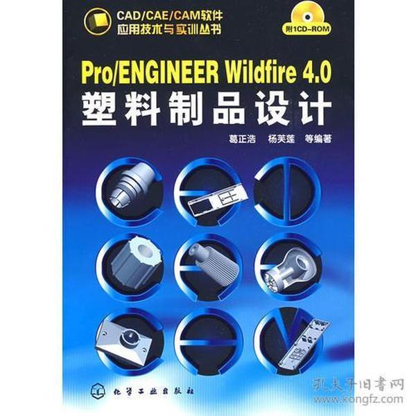 CAD/CAE/CAM软件应用技术与实训丛书Pro/ENGINEER Wildfire 4.0塑料制品设计