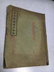 广东地方教育文献《中小学校报告要览》