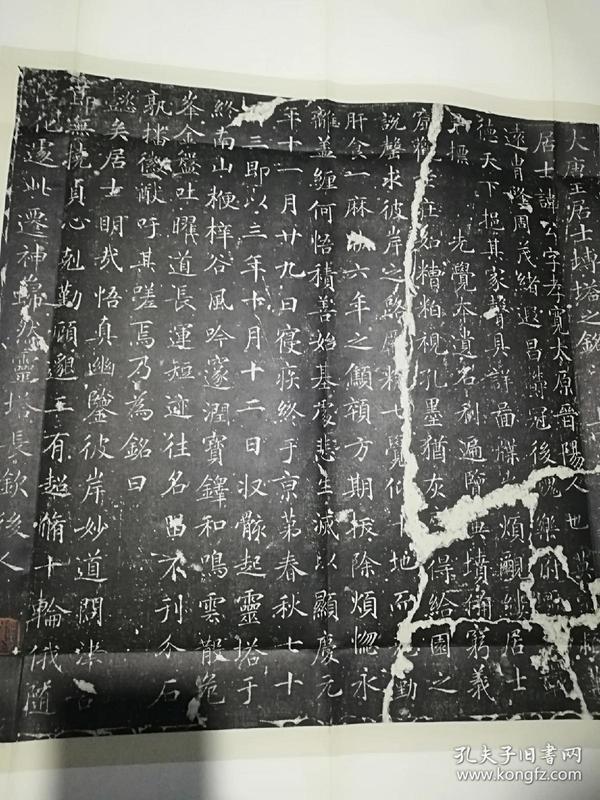 大唐王居士砖塔之铭(印刷品)