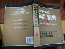 高中英语词汇精典(全彩图解本)