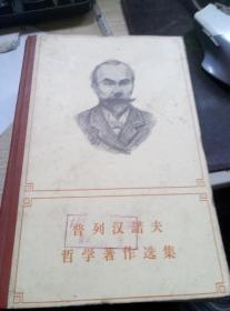 普列汉诺夫哲学著作选集(第4卷)硬精装