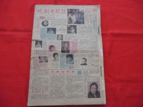 戏剧电影报。1982年1-52期。缺第50,51,52三期