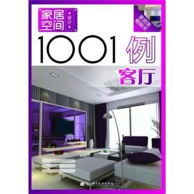 家居空间设计1001例:客厅
