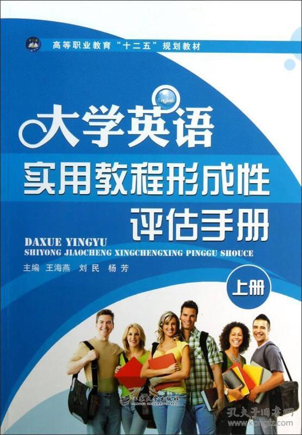 """大学英语实用教程形成性评估手册(上)/高等职业教育""""十二五""""规划教材"""