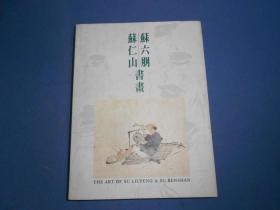 苏六朋 苏仁山书画-大16开精装