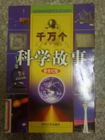 【现货~】千万个科学故事 地理故事(2)  9787538717549