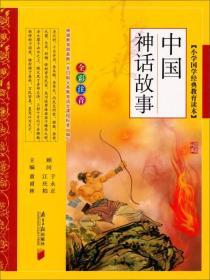 小學國學經典教育讀本:中國神話故事(全彩注音)