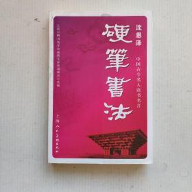 中国古今名人读书名言 : 沈恩泽硬笔书法