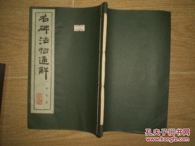 名碑法帖通解-千字文(昭和31年1版1印)