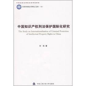 中國知識產權刑法保護國際化研究