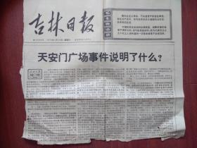 吉林日报1976年4月18日(剪报)人民日报社论《天安门广场事件说明了什么》,(详见说明)