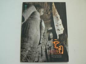 云冈石窟(全彩图)2008首版