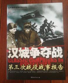 汉城争夺战