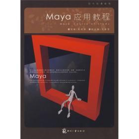 Maya应用教程