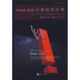 正版库存 Flash CS3从基础到应用