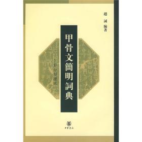 甲骨文简明词典——卜辞分类读本