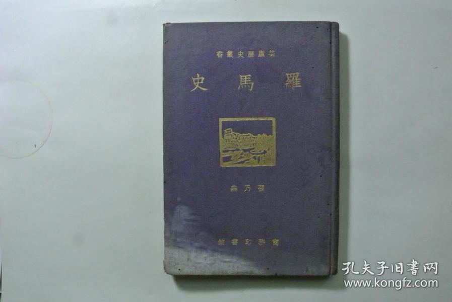 【民国版】罗马史(芸庐历史丛书)