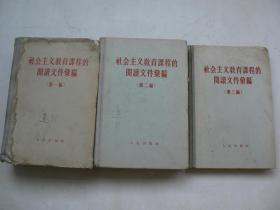 社会主义教育课程阅读文件汇编(一)(二)(三)