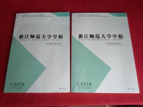 浙江师范大学学报自然科学版(季刊)2018年第41卷第1.2期2册合售