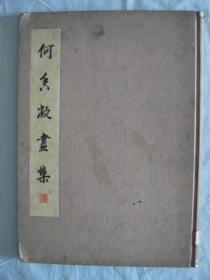 何香凝画集  郭沫若作序  柳亚子后续  八开绸面精装一版三印