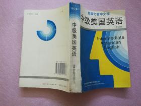 中级美国英语(合订本)【实物拍图】