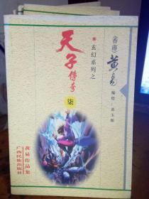 天子传奇【1-7册】