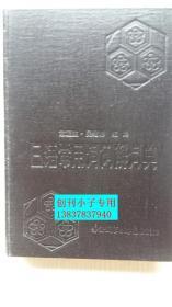 日语常用词例解词典 常灜生 吴绪彬编译 外语教学与研究出版社