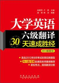 【正版未翻阅】大学英语六级翻译30天速成胜经