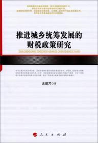 正版未翻阅        推进城乡统筹发展的财税政策研究