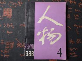 1986年人物4