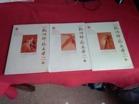 杭州师范大学学报自然科学版2017年第6期.2018年底1.2期(总第93.94.95期)16.17卷(3册合售)