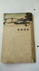 民国出版 1931年初版 上海大东书局 .板桥杂记