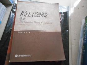 社会主义经济理论(第2版)
