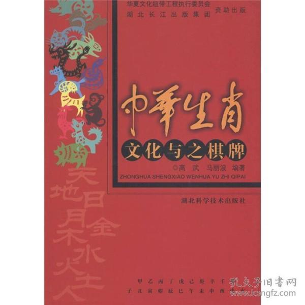 中华生肖文化与之棋牌
