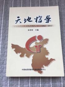 天地档案(1962-2012)-中国地质调查局天津地质调查中心暨天津地质矿产研究所成立50周年纪实