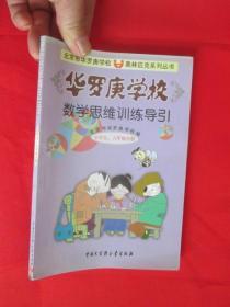 华罗庚学校:数学思维训练导引(小学五、六年级分册)