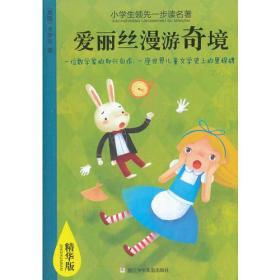 小学生领先一步读名著 精华版 爱丽丝漫游奇境