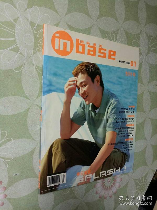 时尚基地2004-01【创刊号】封面人物 刘德华 王菲