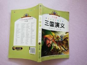 小学语文新课标阅读必备:三国演义(少儿版)(注音美绘本)实物拍图