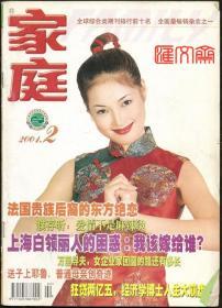 """2001.2【家庭】名人谈家-陶虹我是家里中""""顶梁柱"""",毛岸青邵华怀念岸英哥哥,我该嫁给谁。"""