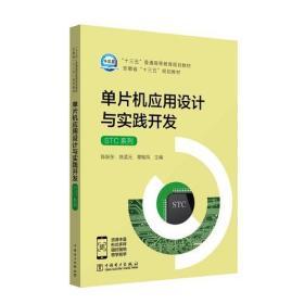 """""""十三五""""普通高等教育规划教材 单片机应用设计与实践开发(STC系列)"""