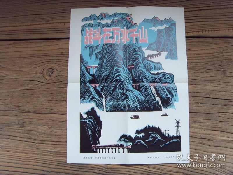 8开宣传页:【※1973年,战斗在万水千山※】