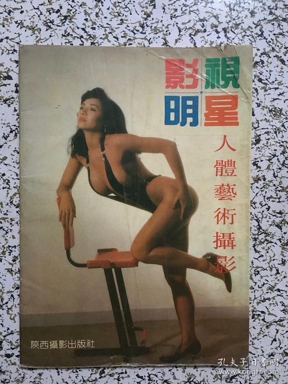 影视明星人体艺术摄影--叶子楣,李丽珍,郑文雅写真集