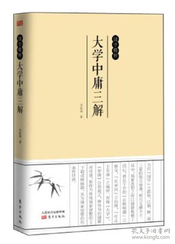 国学精粹:大学中庸三解