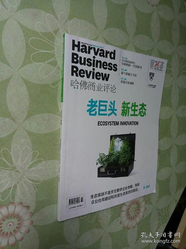 哈佛商业评论 2017年2月